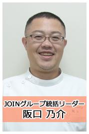 JOINグループの統括リーダー 阪口 乃介(さかぐち だいすけ)