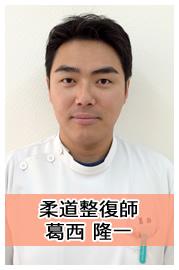 柔道整復師 葛西 隆一(かっさい りゅういち)
