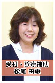 受付・診療補助 松尾 由恵(まつお ゆきえ)
